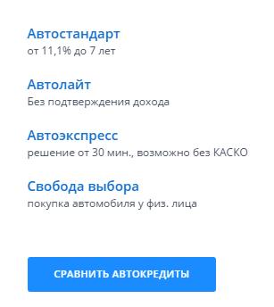 скрин условий по базовым программам автокредитования в ВТБ