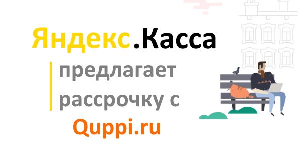 рекламный баннер про Яндекс.Кассу