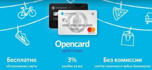 Opencard банк Открытие