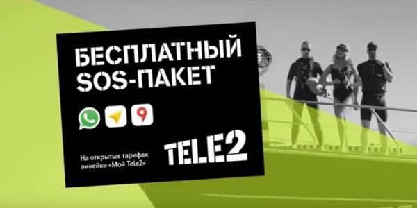 Sos-пакет от Tele2
