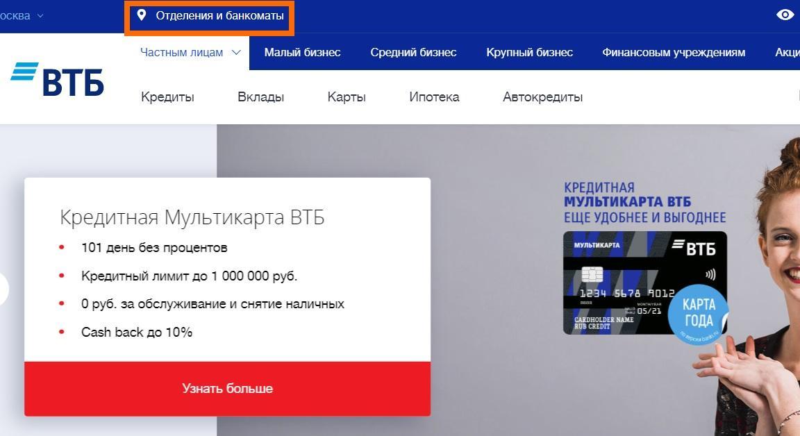 ссылка Отделения и банкоматы на сайте ВТБ