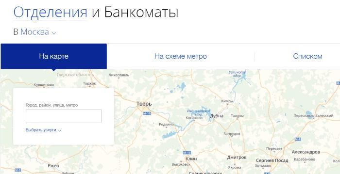 карта отделений ВТБ