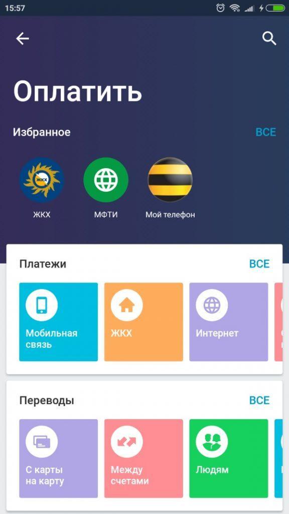 Тинькофф перевод с карты на карту