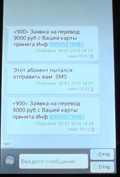 пример СМС-сообщения с номера 9000 от мошенников
