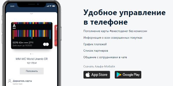 так выглядит мобильное приложение Альфа банка