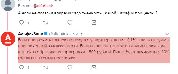 комментарий альфа банка относительно условий по карте Вместоденег