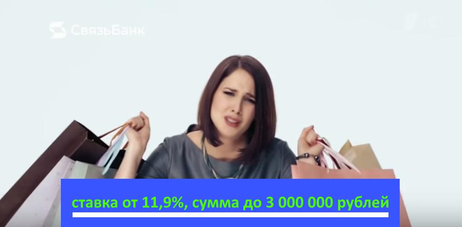 кадр из рекламы Связь банка