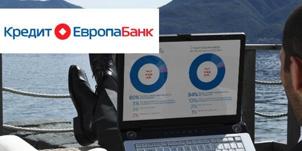 кредит европа банк и его аналитика на компе