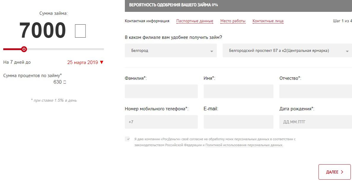 росденьги онлайн займ официальный сайт