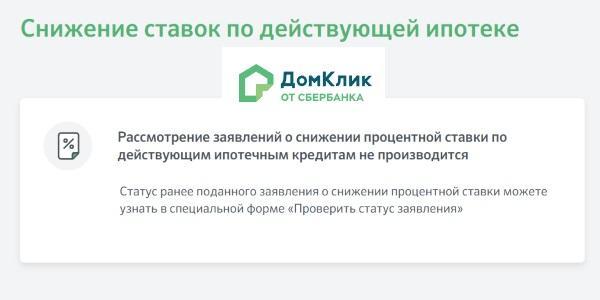 сообщение о прекращении снижения ставки по ипотеке в Домклик.ру