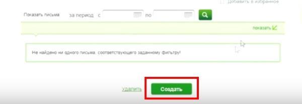 """кнопка """"создать"""" в Сбербанке онлайн"""