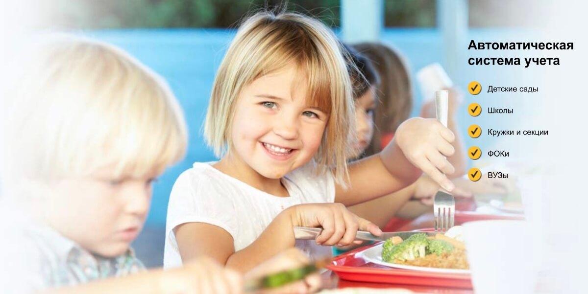 Школьное питание Аксиома: вход в личный кабинет