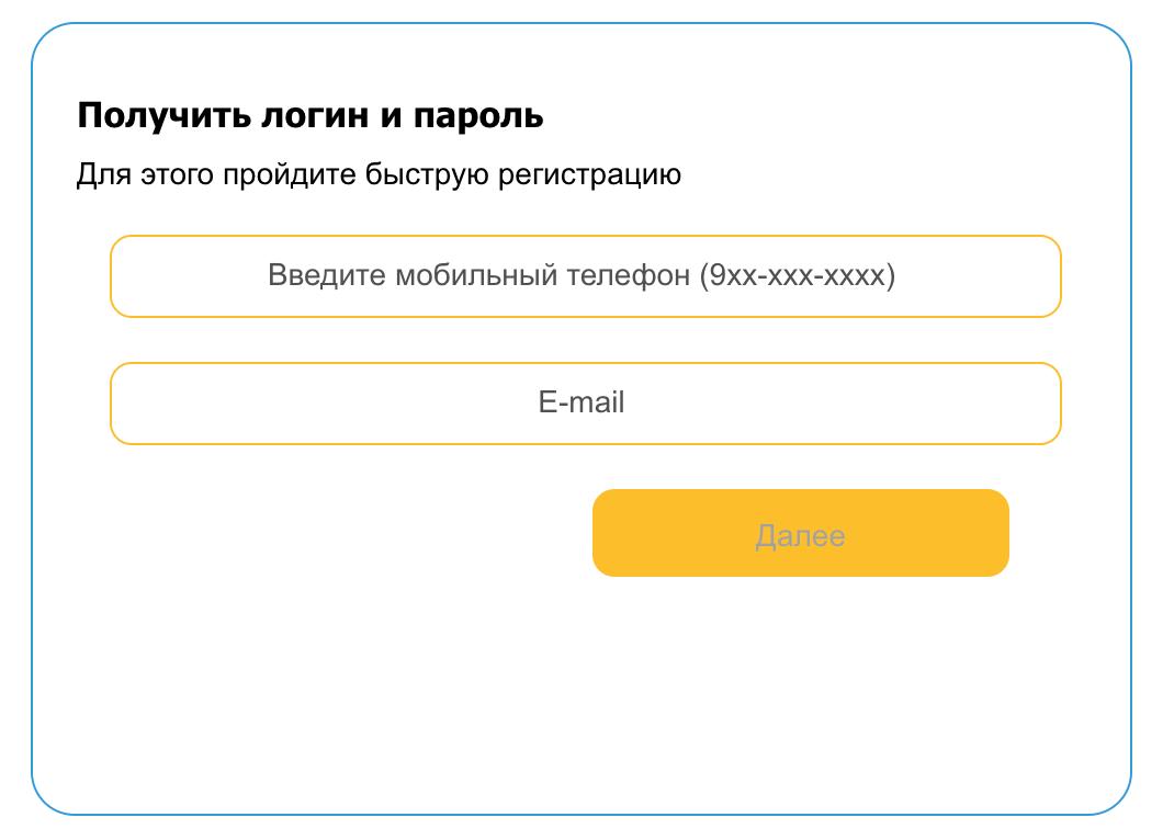 Как зарегистрироваться родителю