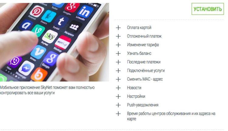 программа на телефоне