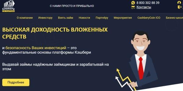 скрин официального сайта Кэшбери