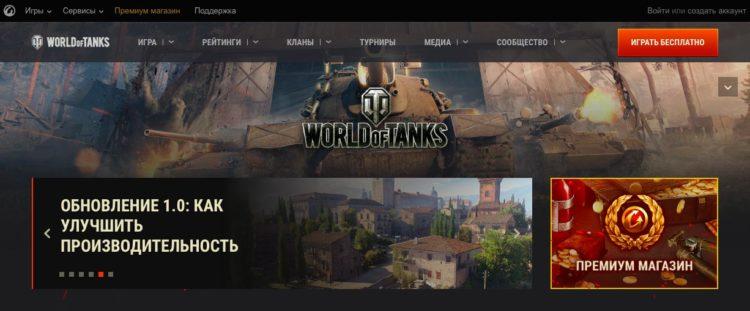 главная страница танки