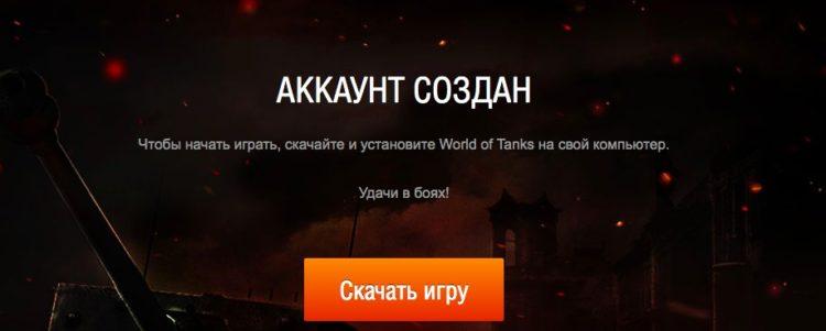 аккаунт World of Tanks создан