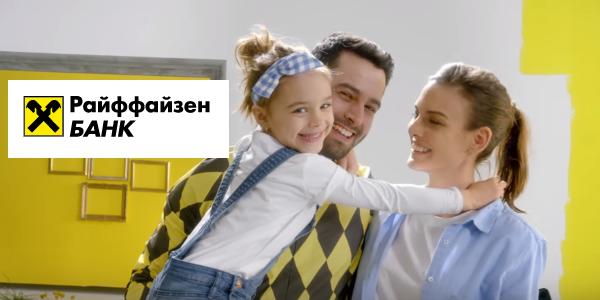 счастливая семья из рекламы Райффайзенбанка