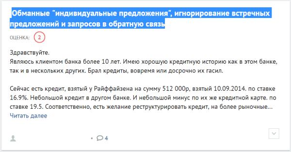 второй комментарий по теме отказа в РБ