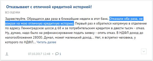 первый скан с форума с отказам в одобрение кредита в РБ