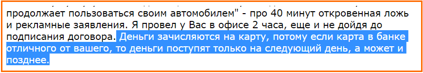 скан комментария про способы получения денег в Нацкредите