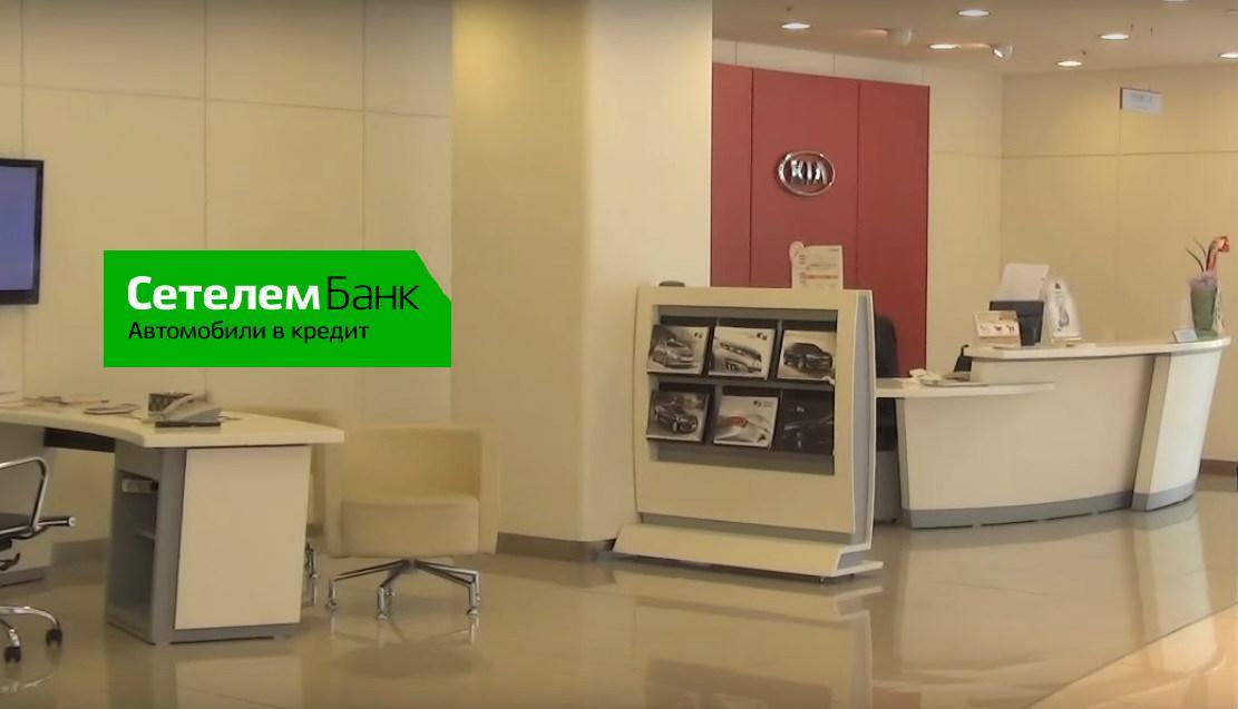 отделение Сетелем банка - интерьер