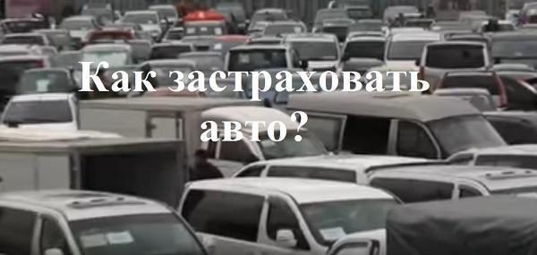 масса авто и масса вопросов по страхованию