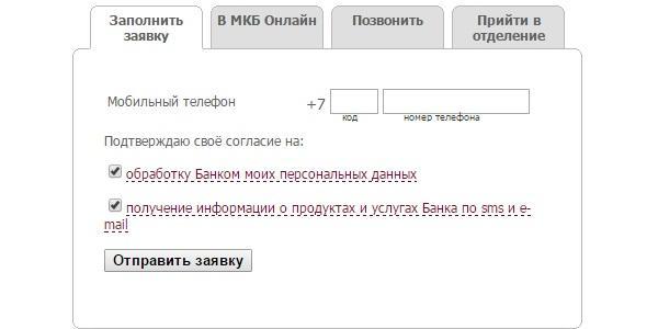 форма заявки на кредит МКБ