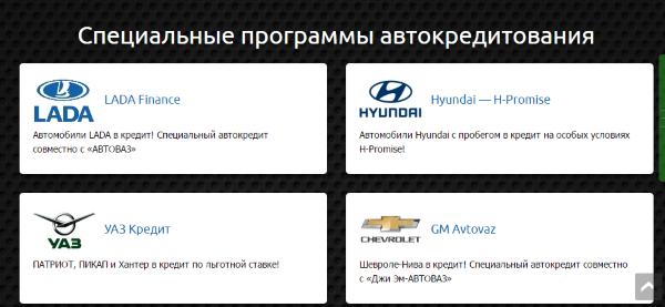 доступные программы по маркам в Меткомбанке
