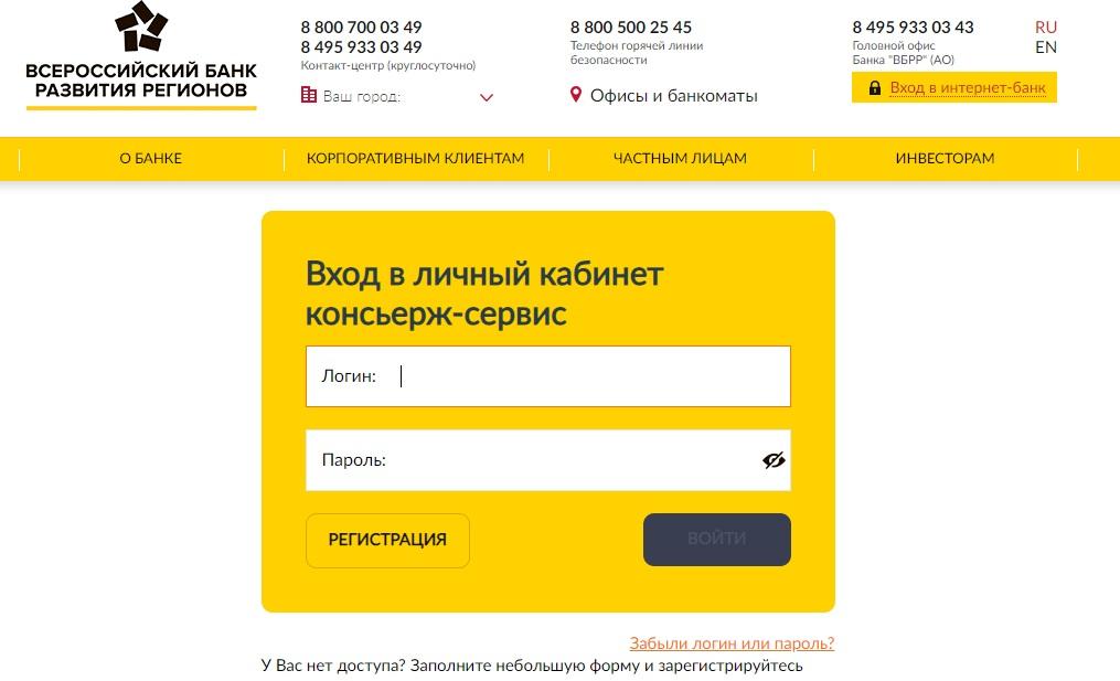 Вбрр онлайн банк вход в личный