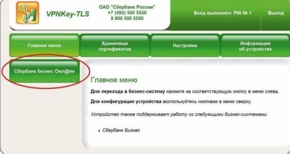 Бизнес онлайн от Сбербанка