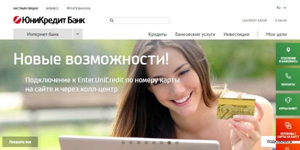 скрин официального сайта Юникредит банка