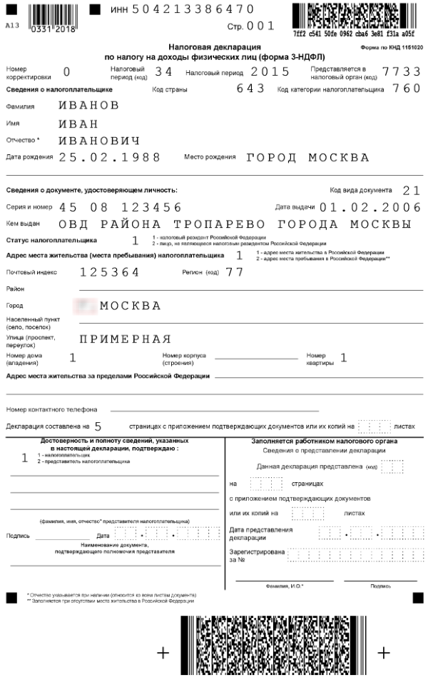 форма декларации 3НДФЛ
