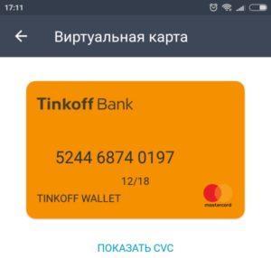 Виртуальная карта Tinkoff Black