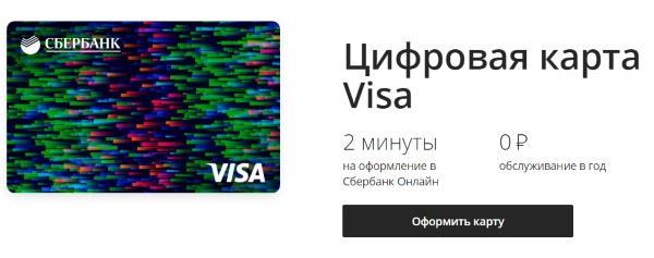 Виртуальная Карта Сбербанк и Яндекс