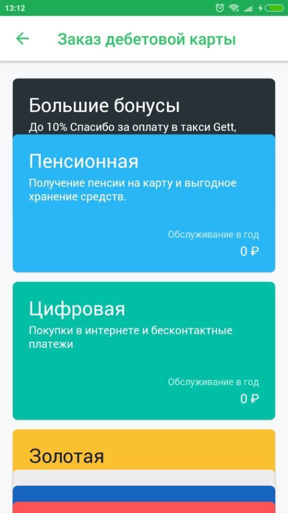 """Напоминаем, за сервис """"Мобильный банк"""" в зависимости от выбранного тарифа могут взиматься деньги."""