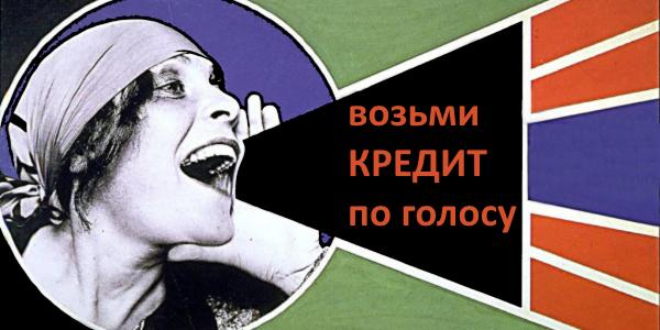 советский плакат с мегафоном