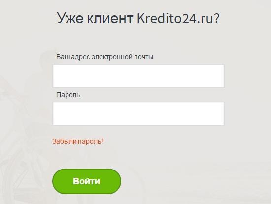 форма входа в ЛК Кредито24