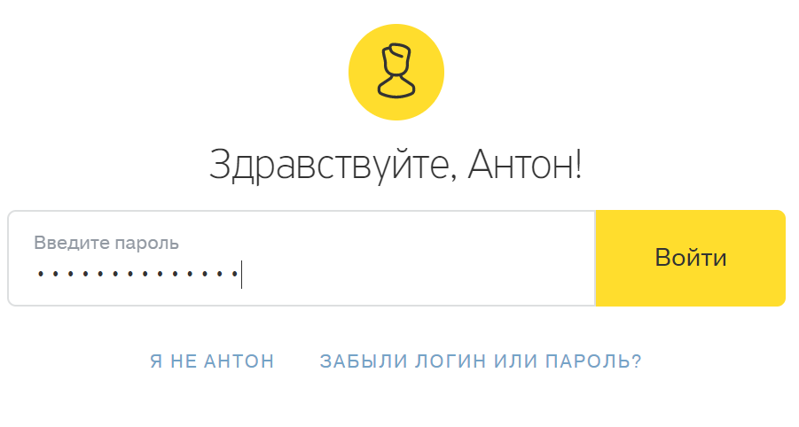 вводим пароль для входа в лк ТКС