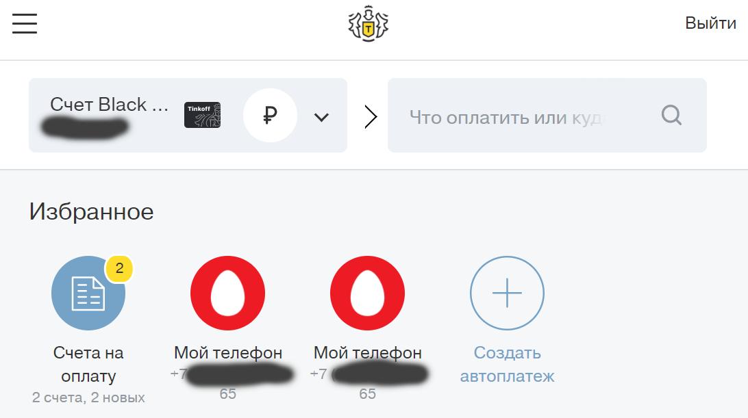 раздел избранное личного кабинета Тинькофф банка